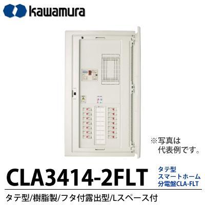 タテ型スマートホーム分電盤 CLA-FLT カワムラ スマートホーム分電盤 Lスペース付主幹ブレーカELB3P40A分岐回路数14分岐スペース数2CLA3414-2FLT 低価格化 レビューを書けば送料当店負担 フタ付露出型 樹脂製 CLA-FLTタテ型