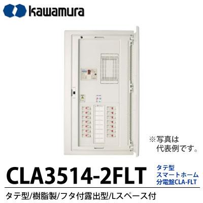 【カワムラ】スマートホーム分電盤 CLA-FLTタテ型/樹脂製/フタ付露出型/Lスペース付主幹ブレーカELB3P50A分岐回路数14分岐スペース数2CLA3514-2FLT