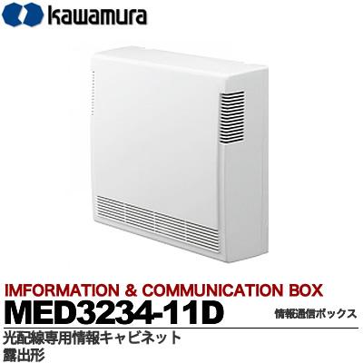 【カワムラ】光配線専用情報キャビネットMED 3234-11D