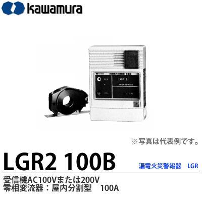 【KAWAMURA】漏電火災警報器LGR2 100B