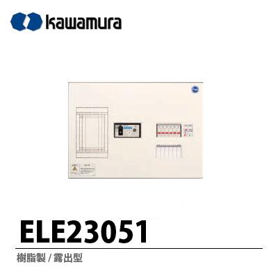 【カワムラ】ホーム分電盤 enステーション樹脂製/露出型/Lスペース付ELE23051