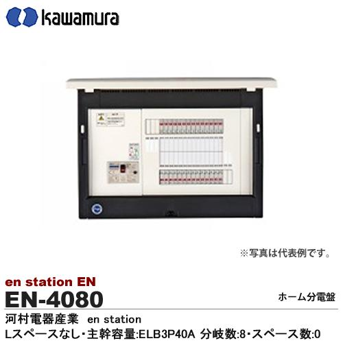 【カワムラ】ホーム分電盤 enステーション樹脂製/露出型/LスペースなしEN4080