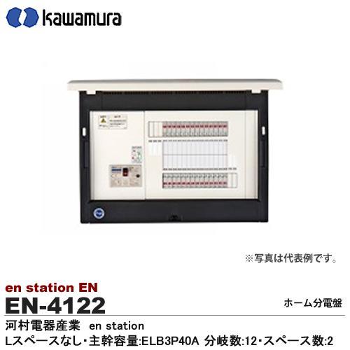 【カワムラ】ホーム分電盤 enステーション樹脂製/露出型/LスペースなしEN4122