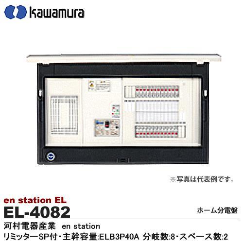 【カワムラ】ホーム分電盤 enステーション樹脂製/露出型/Lスペース付EL4082