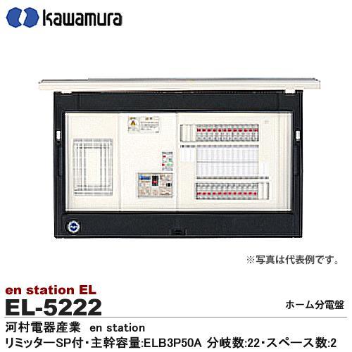 中古 施工性が大幅にアップ 国内正規総代理店アイテム よりスピーディーな配線作業が可能になりました カワムラ ホーム分電盤 Lスペース付EL5222 enステーション樹脂製 露出型