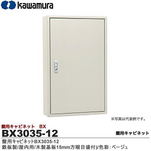 【カワムラ】盤用キャビネット BX鉄板製/屋内用色彩:ベージュBX3035-12