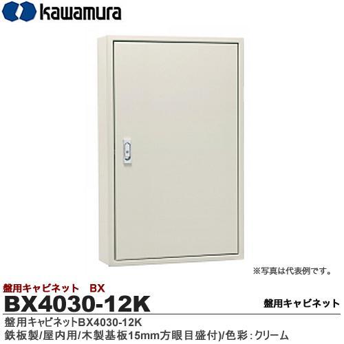 【カワムラ】盤用キャビネット BX鉄板製/屋内用色彩:クリームBX4030-12K