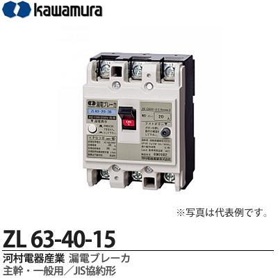 【カワムラ】河村電器産業漏電ブレーカZLシリーズ主幹・一般用/JIS協約形フレーム/60AF(極数・素子数:3P3E)ZL 63-40-15