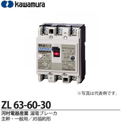 【カワムラ】河村電器産業漏電ブレーカZLシリーズ主幹・一般用/JIS協約形フレーム/60AF(極数・素子数:3P3E)ZL 63-60-30