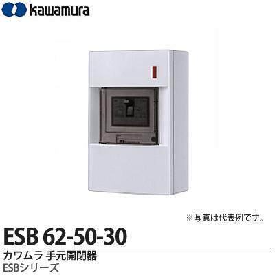 河村電器産業 カワムラ 手元開閉器 ESBシリーズ 河村電器産業手元開閉器ESBシリーズ 屋内用 ESB 送料無料でお届けします ELB2P2E50A 62-50-30 漏電ブレーカ仕様 ストアー 30mA