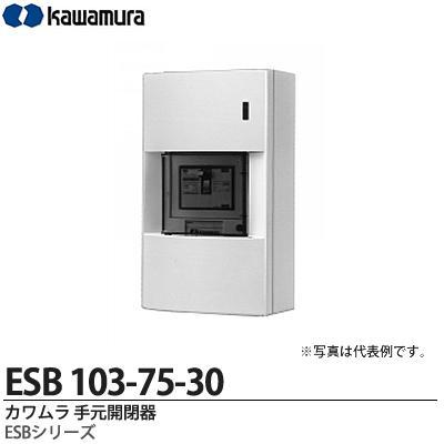 【カワムラ】河村電器産業手元開閉器ESBシリーズ(屋内用/漏電ブレーカ仕様)屋内用 ELB3P3E75A(30mA)ESB 103-75-30