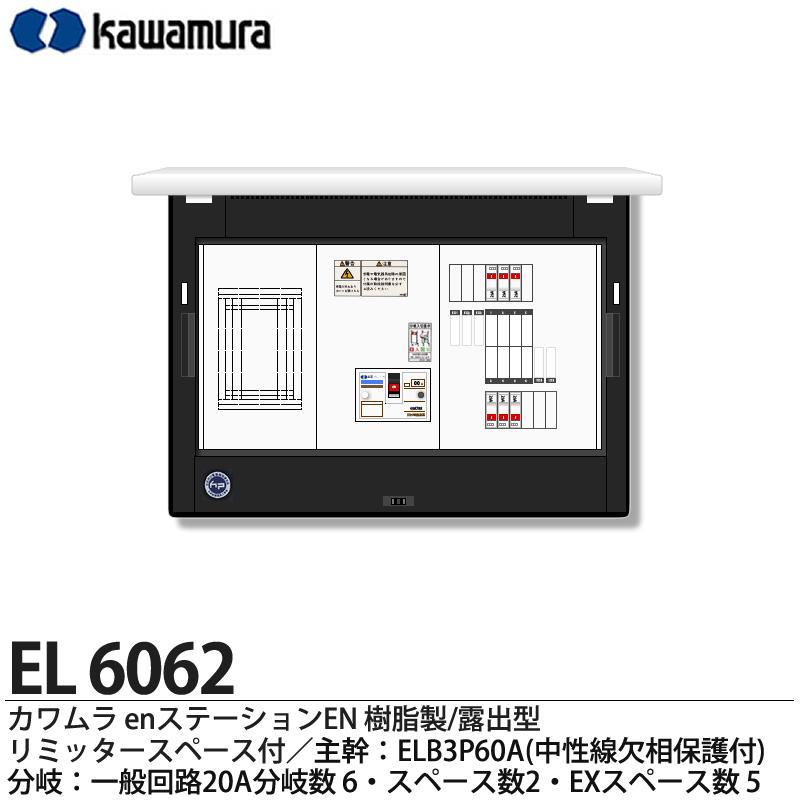 【カワムラ】河村電器産業ホーム分電盤 enステーションELシリーズリミッタースペース付(主幹ELB3P60A)分岐回路数6・分岐スペース数2(機器スペースなし)露出型フタ付EL6062