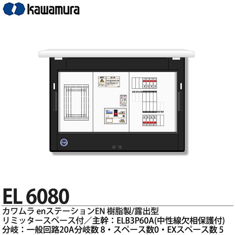 【カワムラ】河村電器産業ホーム分電盤 enステーションELシリーズリミッタースペース付(主幹ELB3P60A)分岐回路数8・分岐スペース数0(機器スペースなし)露出型フタ付EL6080