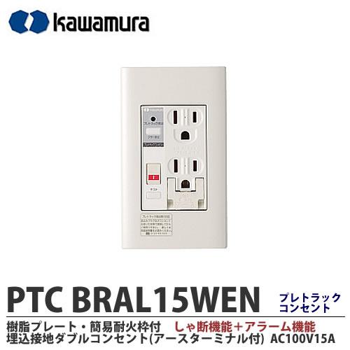 【KAWAMURA】カワムラ河村電器産業プレトラックコンセントしゃ断機能+アラーム機能埋込接地ダブルコンセント(アースターミナル付)AC100V15APTC BRAL15WEN