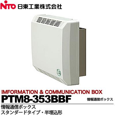 【日東工業】情報通信ボックス・スタンダードタイプ・半埋込形 PTM8-353BBF
