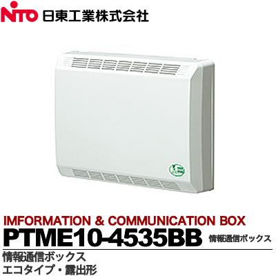 【日東工業】情報通信ボックス・エコタイプ・露出形 PTME10-4535BB