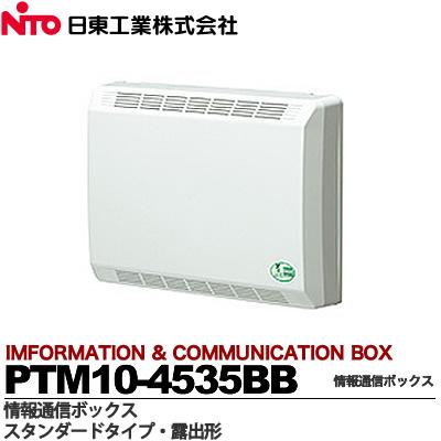 【日東工業】情報通信ボックス・スタンダードタイプ・露出形 PTM10-4535BB