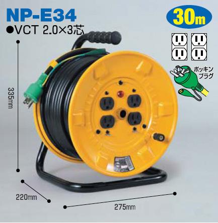 【日動工業】NP-E34100V標準型電工ドラム(屋内型)接地2P15A125Vコンセント×4個 30m