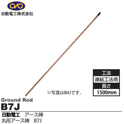 【日動電工】丸型アース棒連結工法用(下)ΦD=14mmL=1500リード端子別途B7J