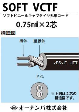 【オーナンバ】ソフトビニルキャブタイヤ丸形コード(SOFT VCTFケーブル)SOFT VCTF 0.75㎟×2芯 100m