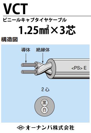 【オーナンバ】ビニルキャブタイヤケーブル(VCTケーブル)VCT 1.25㎟3芯 100m