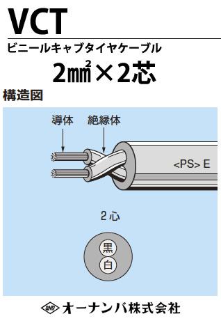 【オーナンバ】ビニルキャブタイヤケーブル(VCTケーブル)VCT 2㎟2芯 100m