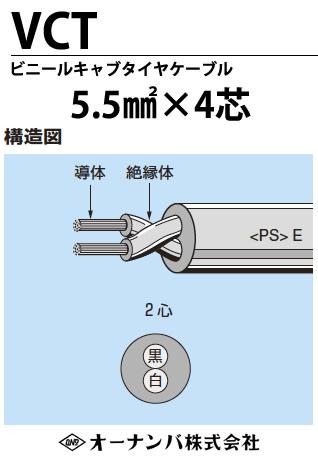 【オーナンバ】ビニルキャブタイヤケーブル(VCTケーブル)VCT 5.5㎟4芯 100m