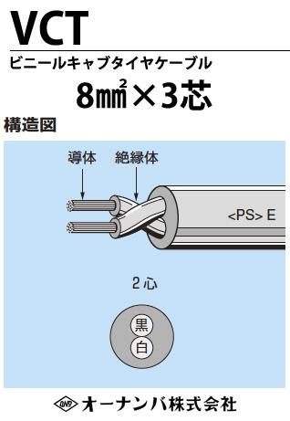 【オーナンバ】ビニルキャブタイヤケーブル(VCTケーブル)VCT 8㎟3芯 100m