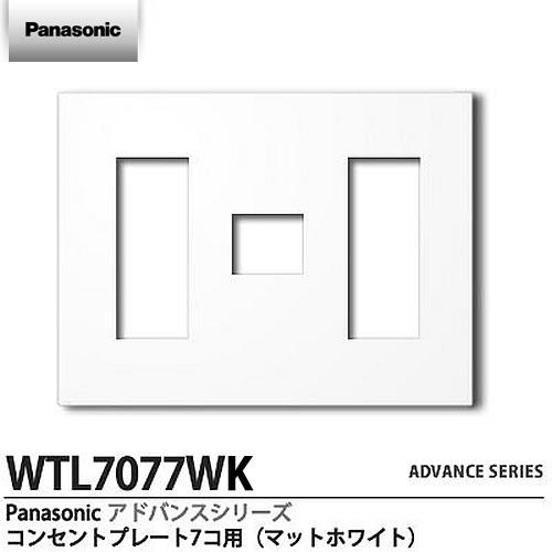ADVANCE SERIES 流行 コンセントプレート プレゼント 7コ用 Panasonic 7 3+1+3 SERIESアドバンスシリーズコンセントプレート コ用マットホワイトWTL7077WK