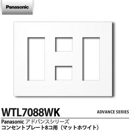 ADVANCE SERIES コンセントプレート 8コ用 人気ブランド多数対象 Panasonic 3+2+3 SERIESアドバンスシリーズコンセントプレート ●日本正規品● 8 コ用マットホワイトWTL7088WK