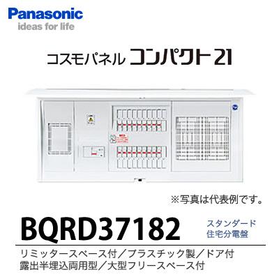【Panasonic】住宅分電盤 BQRD37182分岐回路数18 回路スペース2主幹容量75A大型フリースペース付