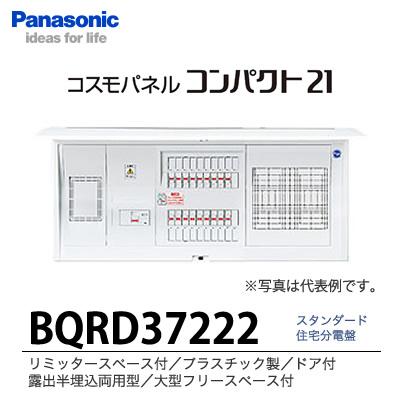 【Panasonic】住宅分電盤 BQRD36262分岐回路数26 回路スペース2主幹容量60A大型フリースペース付