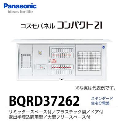 【Panasonic】住宅分電盤 BQRD37262分岐回路数26 回路スペース2主幹容量75A大型フリースペース付