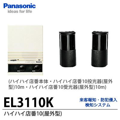 【Panasonic】ハイハイ店番10(屋外型)(ハイハイ店番本体・ハイハイ店番10投光器(屋外型)10m・ハイハイ店番10受光器(屋外型)10m)EL3110K