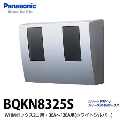 【Panasonic】スマートデザインシリーズWHMボックス 2コ用30A~120A用 ホワイトシルバーBQKN8325S