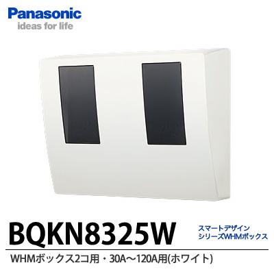 【Panasonic】スマートデザインシリーズWHMボックス 2コ用30A~120A用 ホワイトBQKN8325W
