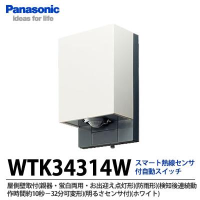 【Panasonic】スマート熱線センサ付自動スイッチ屋側壁取付親器・蛍白両用・お出迎え点灯形防雨形検知後連続動作時間役10秒~30分可変形明るさセンサ付ホワイトWTK34314W