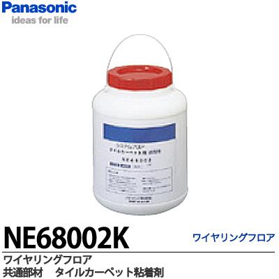 【Panasonic】ワイヤリングフロア共通部材タイルカーペット粘着剤NE68002K