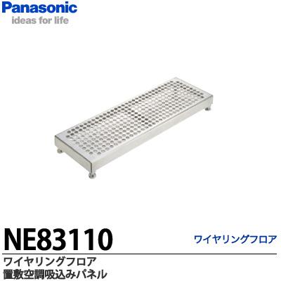 【Panasonic】ワイヤリングフロア置敷空調吸込みパネルNE83110