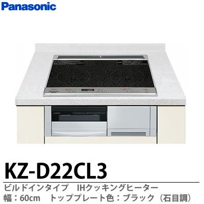 【Panasonic】IHクッキングヒータービルドインタイプKZ-D22CL3