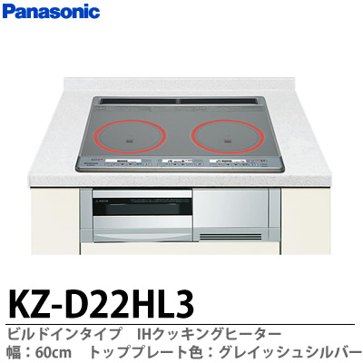 【Panasonic】IHクッキングヒータービルドインタイプKZ-D22HL3