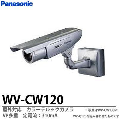 【Panasonic】カラーテルックカメラWV-CW120