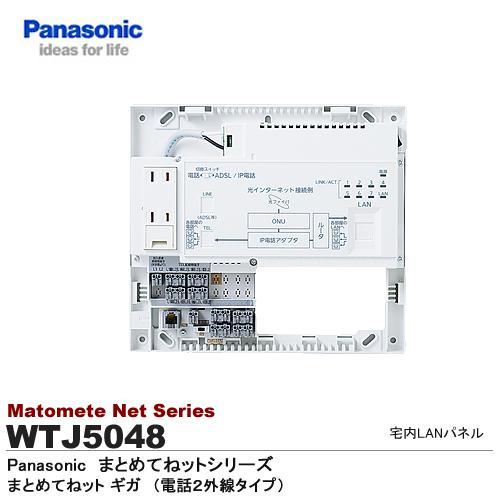 【Panasonic】宅内LANパネルまとめてねットシリーズ10M/100M/1G(1000M)スイッチングHUB内臓まとめてねット ギガ(電話2外線タイプ)WTJ5048