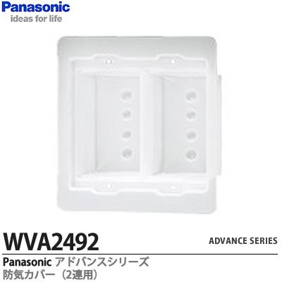 ADVANCE SERIES 埋込防気カバー 2連用 SERIESアドバンスシリーズ埋込防気カバー Panasonic 新商品!新型 2連用WVA2492 直送商品
