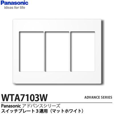 今季も再入荷 ADVANCE SERIES スイッチプレート 超激安特価 Panasonic 3連用 SERIESアドバンスシリーズスイッチプレート3連用マットホワイトWTA7103W