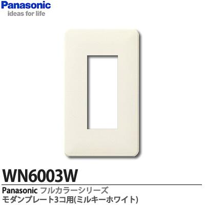業界No.1 フルカラーシリーズモダンプレート 2020 新作 Panasonic フルカラーシリーズモダンプレート3コ用WN6003W