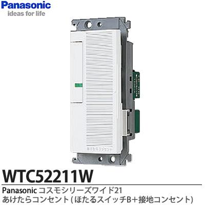 Panasonic コスモシリーズワイド21配線器具 コスモシリーズワイド21配線器具あけたらコンセント ほたるスイッチC コンセント ホワイトWTC52211W 新作 大人気 引き出物