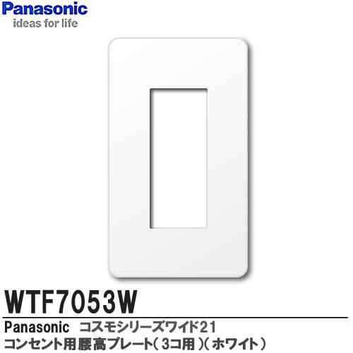 コスモシリーズワイド21配線器具 Panasonic 交換無料 コスモシリーズワイド21配線器具コンセント用腰高プレート 商舗 ホワイト ラウンドタイプWTF7053W 3コ用