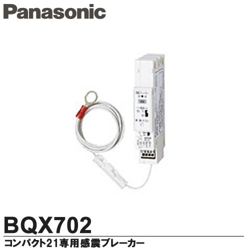 【Panasonic】地震あんしんばん感震遮断ユニットコンパクト21専用感震ブレーカーBQX702