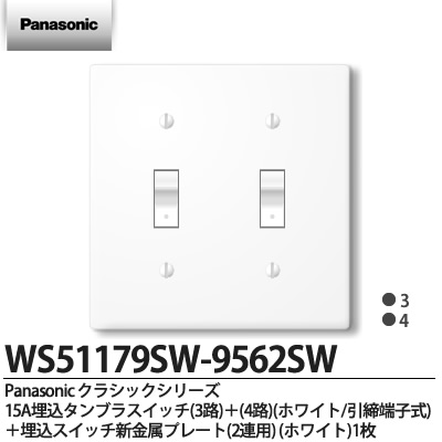 Panasonic クラシックシリーズ タンブラスイッチ プレート組み合わせセット パナソニッククラシックシリーズ 15A埋込タンブラスイッチ 3路 引締端子式 2連用 ホワイト +埋込スイッチ新金属プレート 4路 1枚WS51179SW-9562SW + 激安価格と即納で通信販売 買物